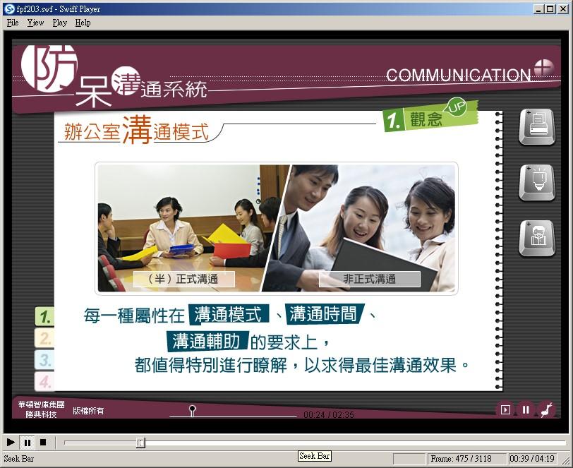 防呆溝通系統(繁)