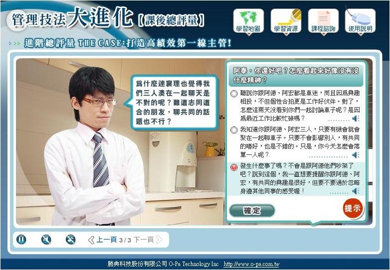 管理技法大進化 – 課後總評量(繁)_服務業_DEMO