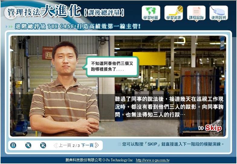 管理技法大進化 – 課後總評量(繁)_科技製造業_DEMO